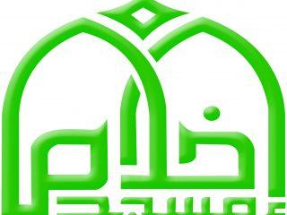 Logo Masjid Al-Ikhlas